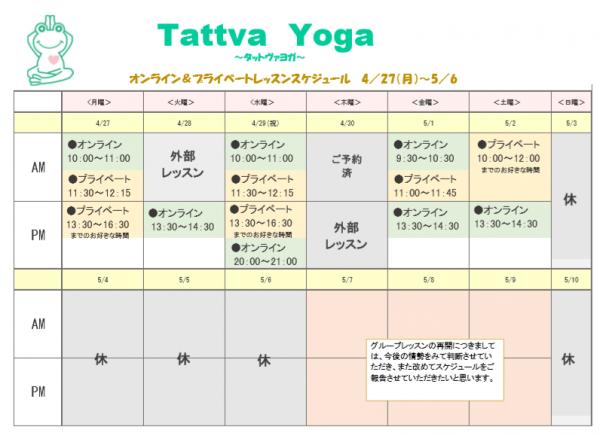 schedule of online yoga