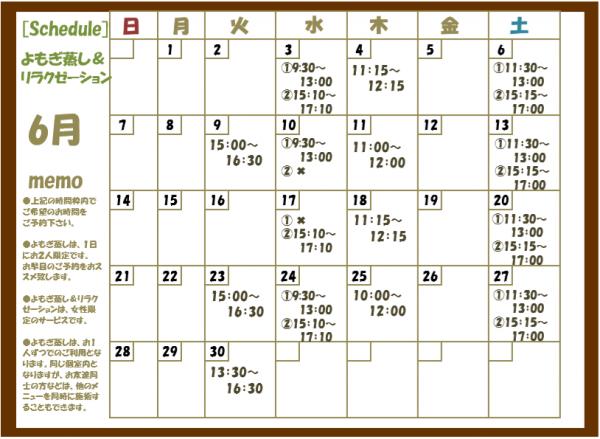schedule yomogi