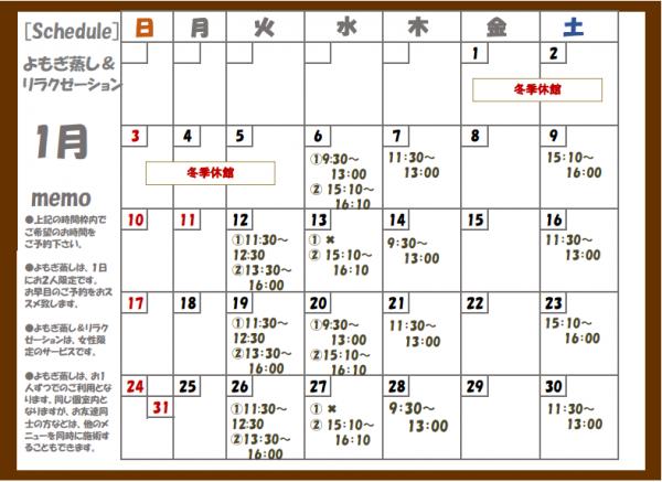 schedule of yomogi